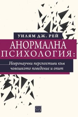 Анормална психология: невронаучни перспективи към човешкото поведение и опит - Уилям Дж. Рей