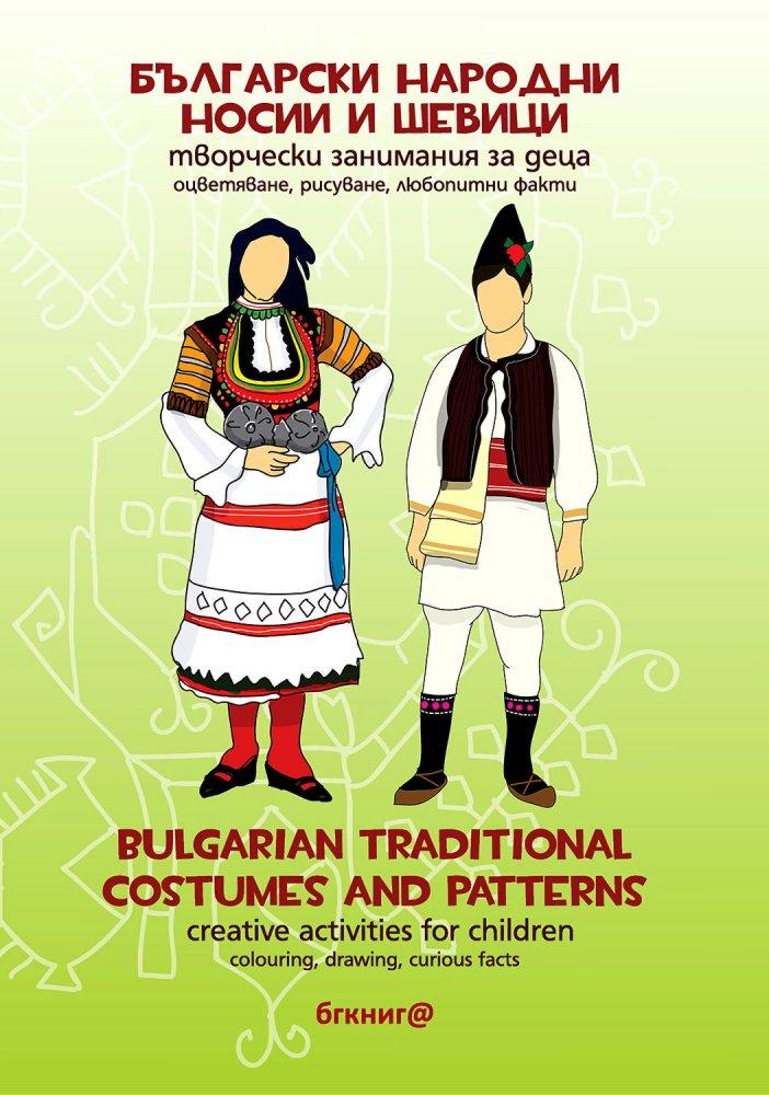 Български народни носии и шевици / Bulgarian traditional costumes and patterns