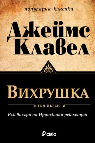 Вихрушка - Джеймс Клавел