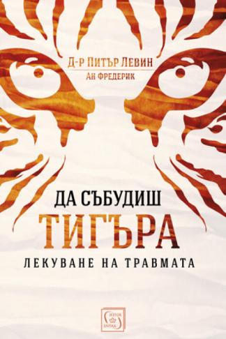 Да събудиш тигъра - Д-р Питър Левин