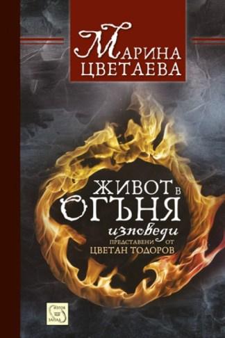 Живот в огъня - Марина Цветаева