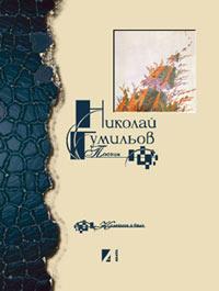 Поезия - Николай Гумильов
