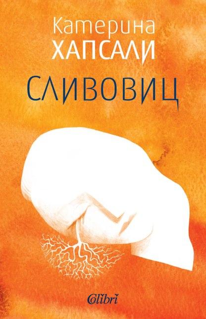 Сливовиц - Катерина Хапсали
