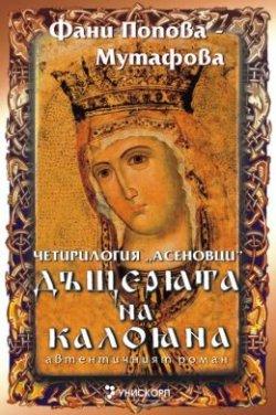 Асеновци - книга 2, Дъщерята на Калояна - Фани Попова-Мутафова