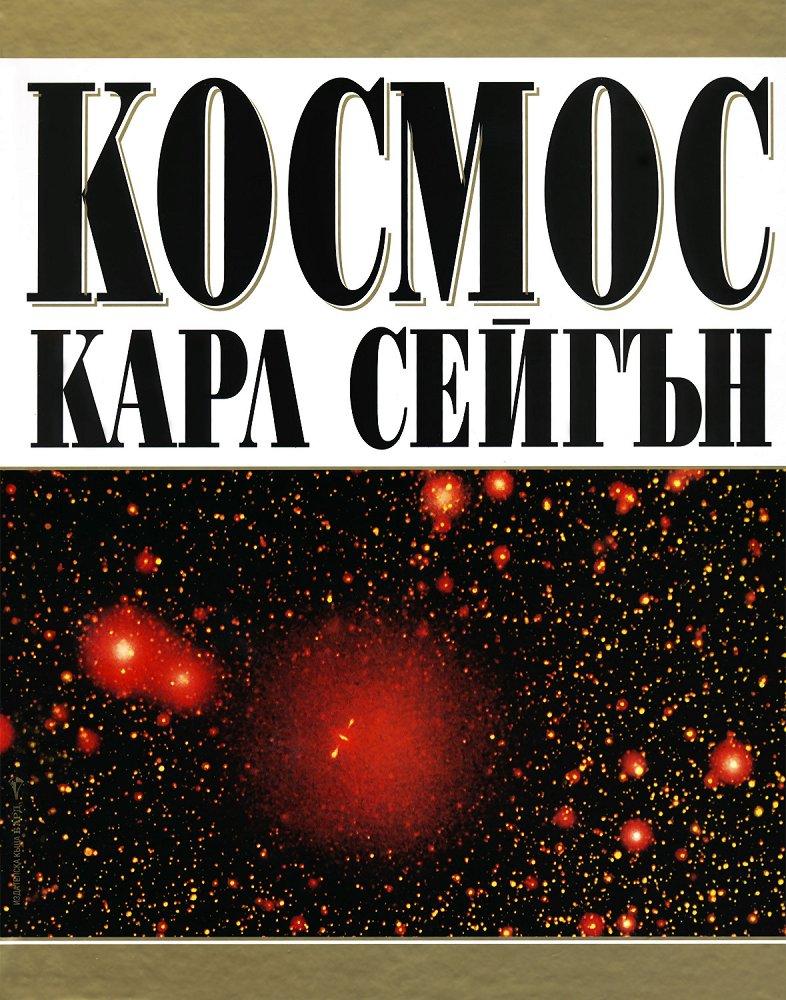 Космос - Карл Сейгън