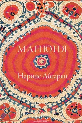 Манюня - Нарине Абгарян
