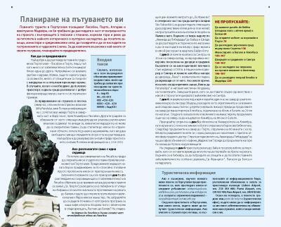 Пътеводител National Geographic: Португалия - Фиона Дънлоп