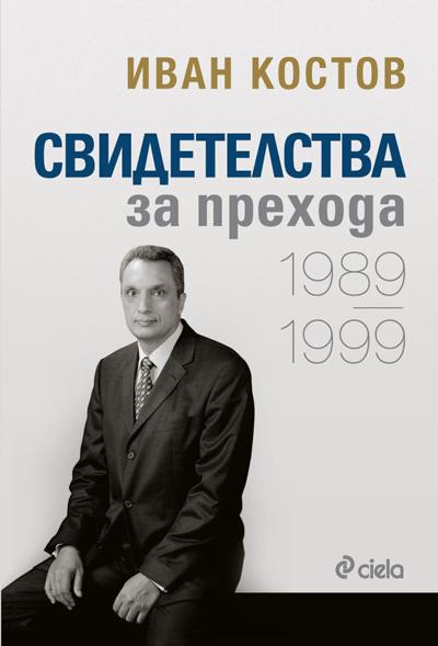 Свидетелства за прехода - Иван Костов