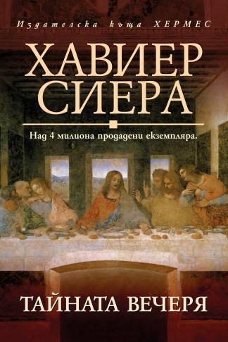 Тайната вечеря - Хавиер Сиера