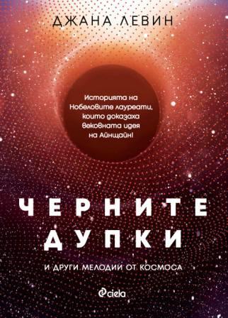 Черните дупки и други мелодии от Космоса - Джана Левин
