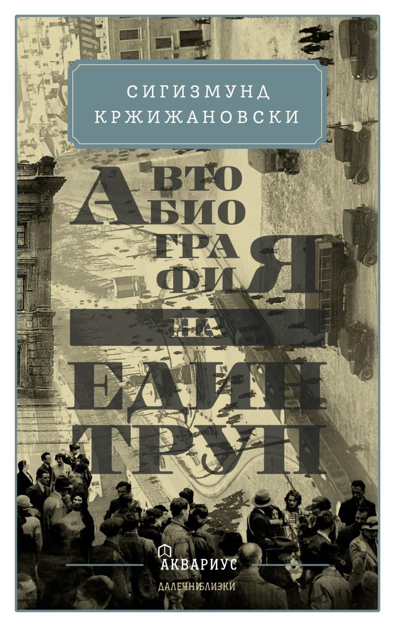 Автобиография на един труп - Сигизмунд Кржижановски