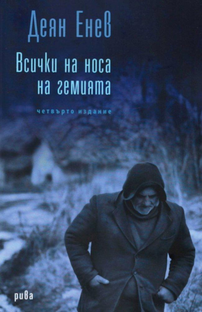Всички на носа на гемията - Деян Енев