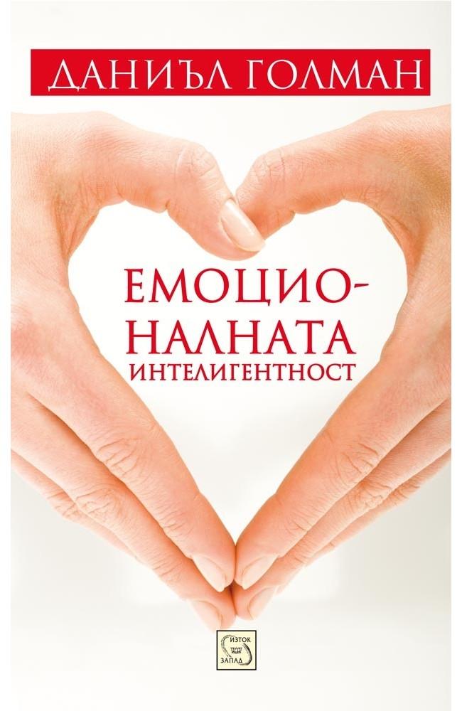 Емоционалната интелигентност - Даниъл Голман