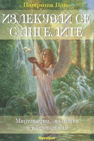 Излекувай се с ангелите - Патриша Папс