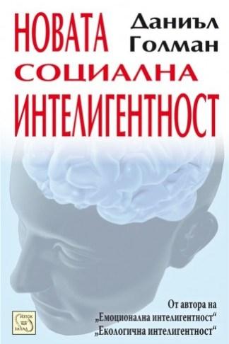 Новата социална интелигентност - Даниъл Голман