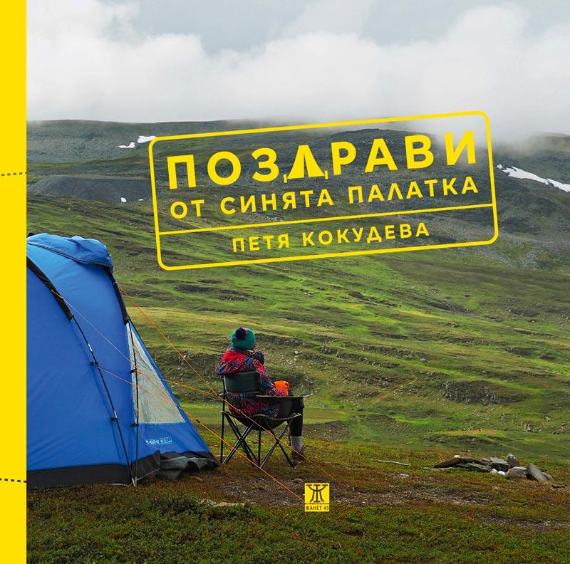 Поздрави от синята палатка - Петя Кокудева