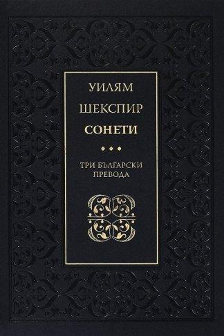 Сонети - Уилям Шекспир