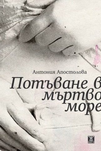 Потъване в Мъртво море - Антония Апостолова