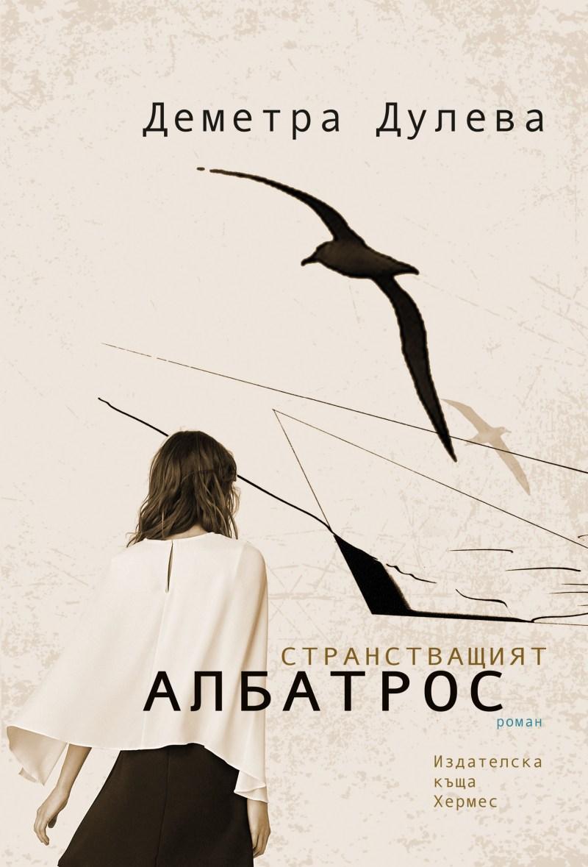 Странстващият албатрос - Деметра Дулева