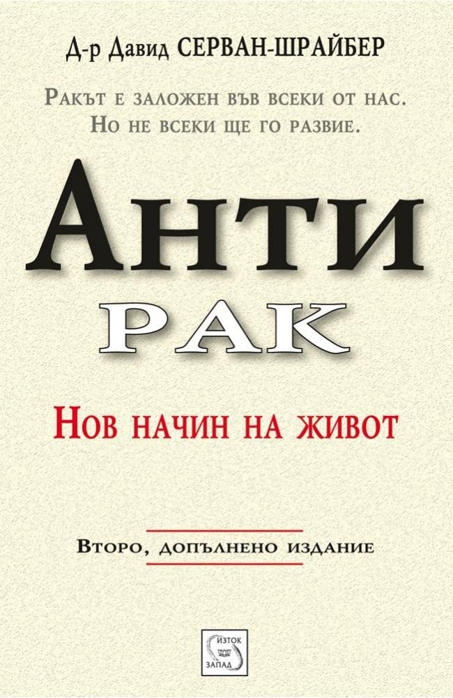 Антирак - Д-р Давид Серван-Шрайбер