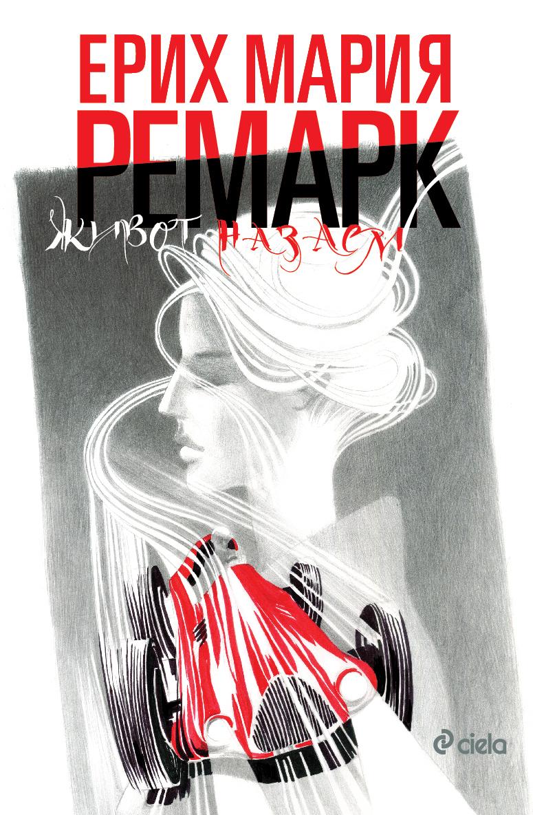 Живот назаем - Ерих Мария Ремарк