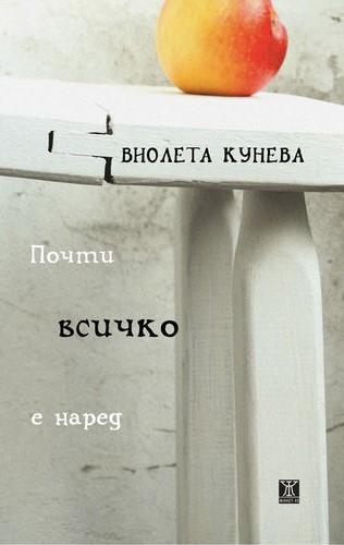 Почти всичко е наред - Виолета Кунева
