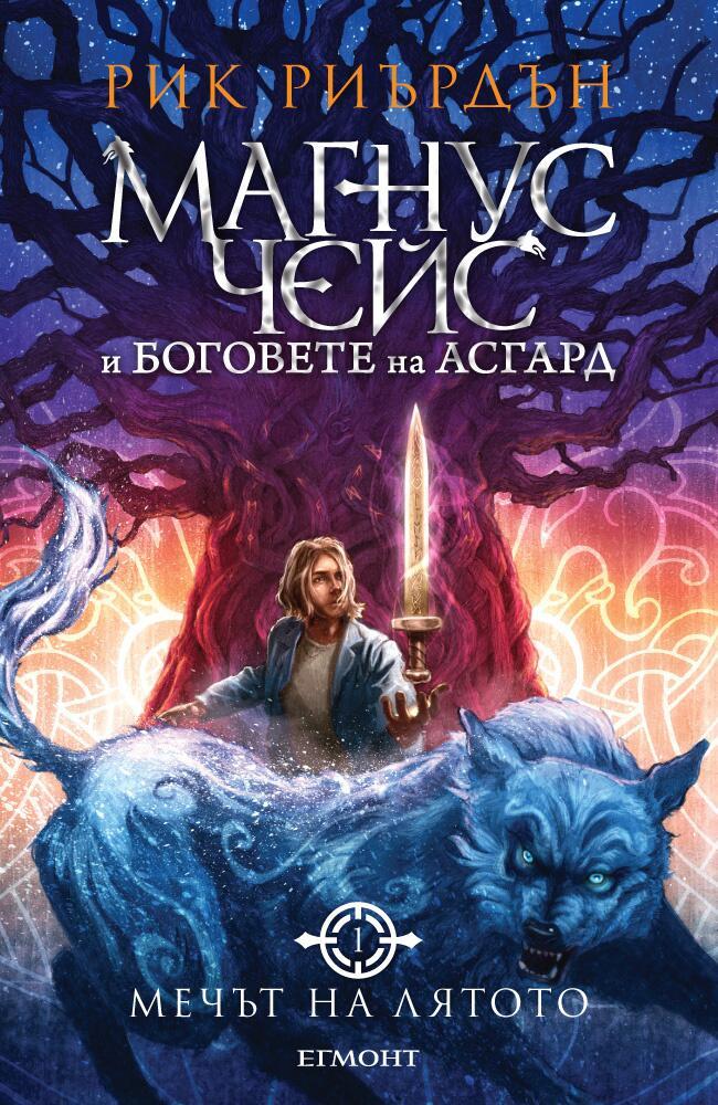 Магнус Чейс и боговете на Асгард: книга 1, Мечът на лятото - Рик Риърдън