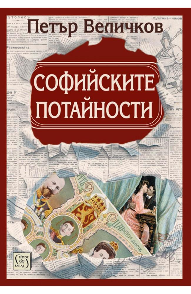 Софийските потайности - Петър Величков