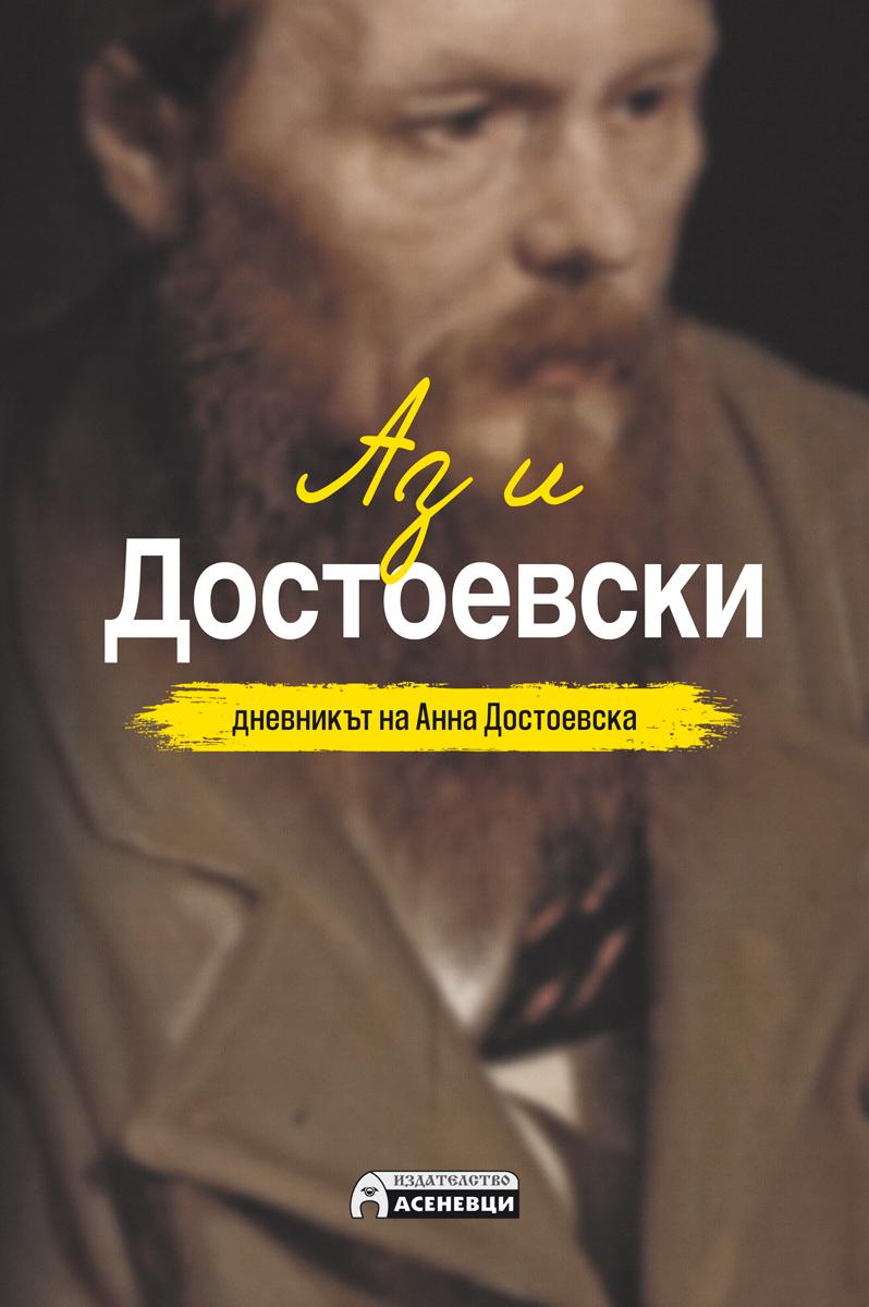 Аз и Достоевски - Анна Достоевска