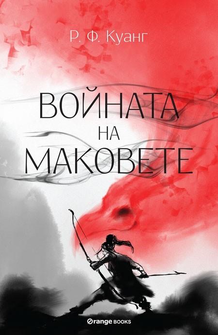 Войната на маковете - Р. Ф. Куанг