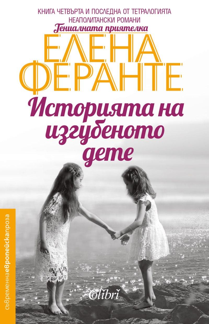Историята на изгубеното дете - Елена Феранте
