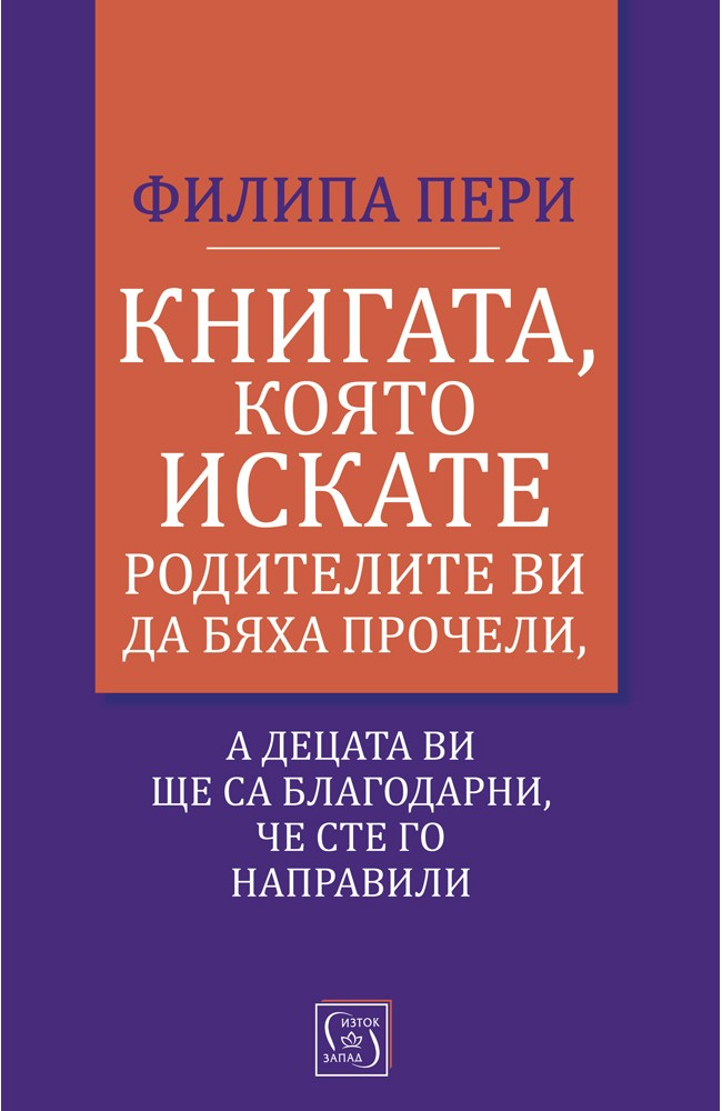 Книгата, която искате родителите ви да бяха прочели - Филипа Пери
