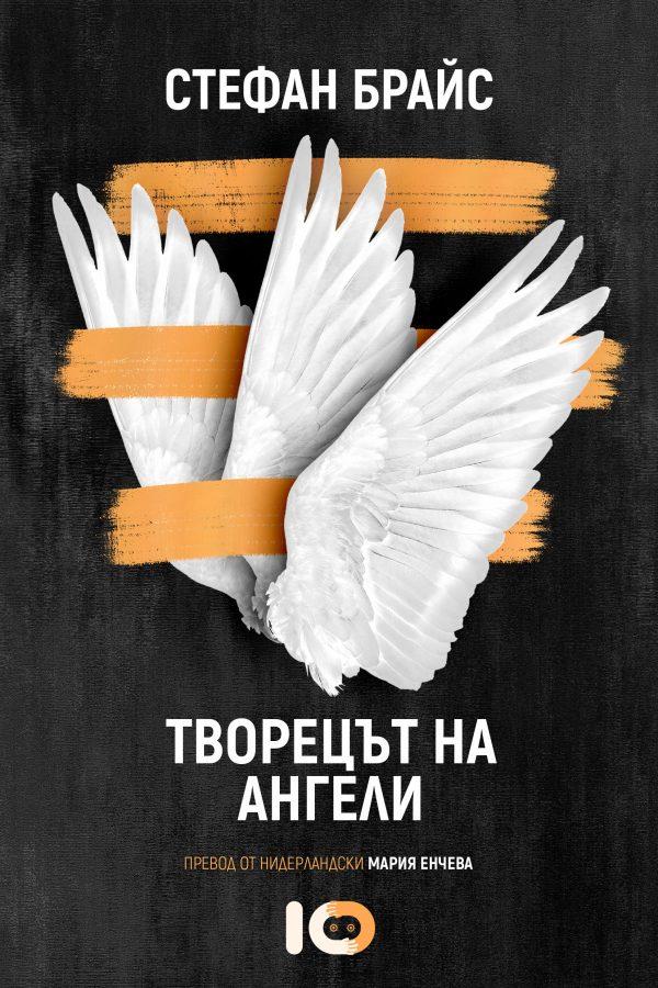 Творецът на ангели - Стефан Брайс