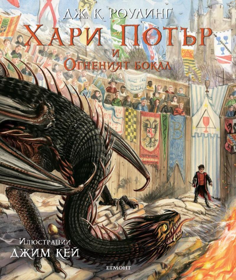 Хари Потър и Огненият бокал - Дж. К. Роулинг