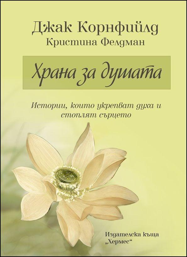 Храна за душата - Джак Корнфийлд, Кристина Фелдман