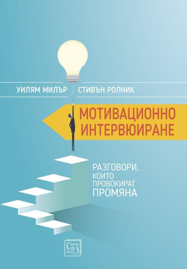 Мотивационно интервюиране - Д-р Уилям Р. Милър