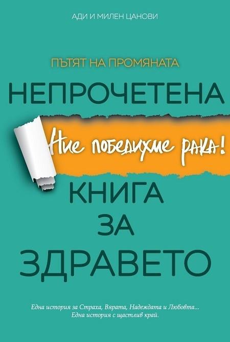 Непрочетена книга за здравето - Ади и Милен Цанови