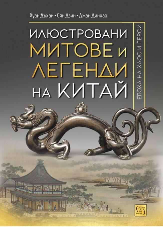 Илюстровани митове и легенди на Китай – Хуан Дъхай, Сян Дзин, Джан Динхао