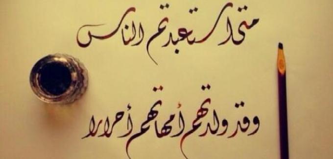 Teguran Umar kepada Amr bin Ash.