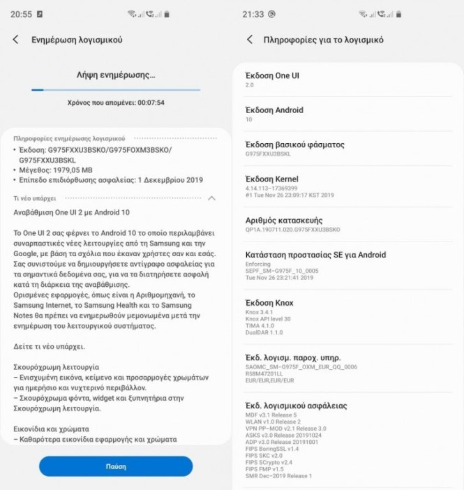 Samsung Galaxy S10+ update log in greek
