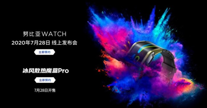 nubia to announce its smartwatch alongside the Red Magic 5S