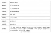 MIIT certifications for three Huawei Mate 40 models