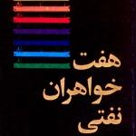 haft khaharan