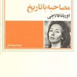 mosahebeh ba tarikh