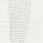 _وصیت نامه کیوان_NEW