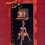 akskhaneh-book