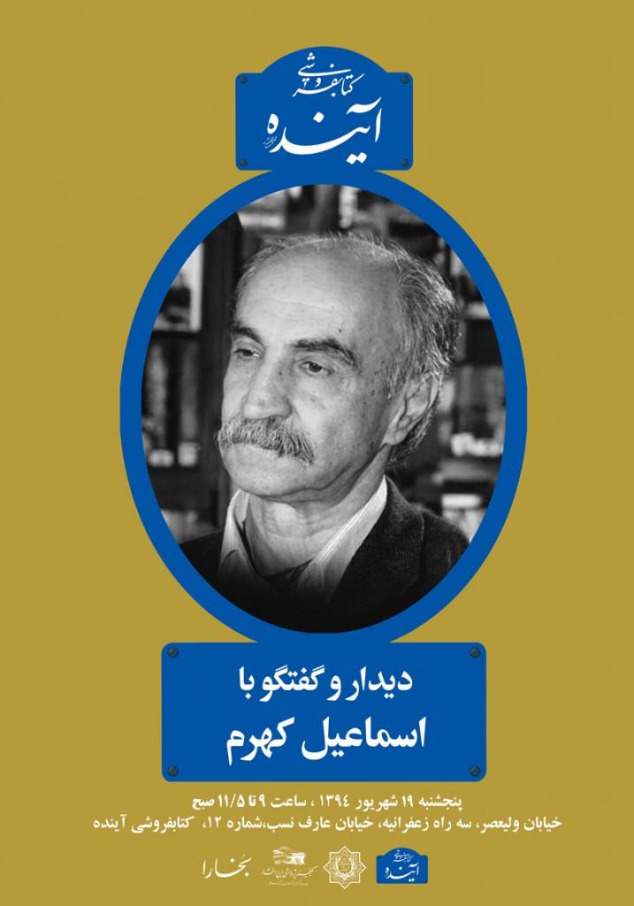 kahrom