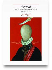 Shomiz-Cover