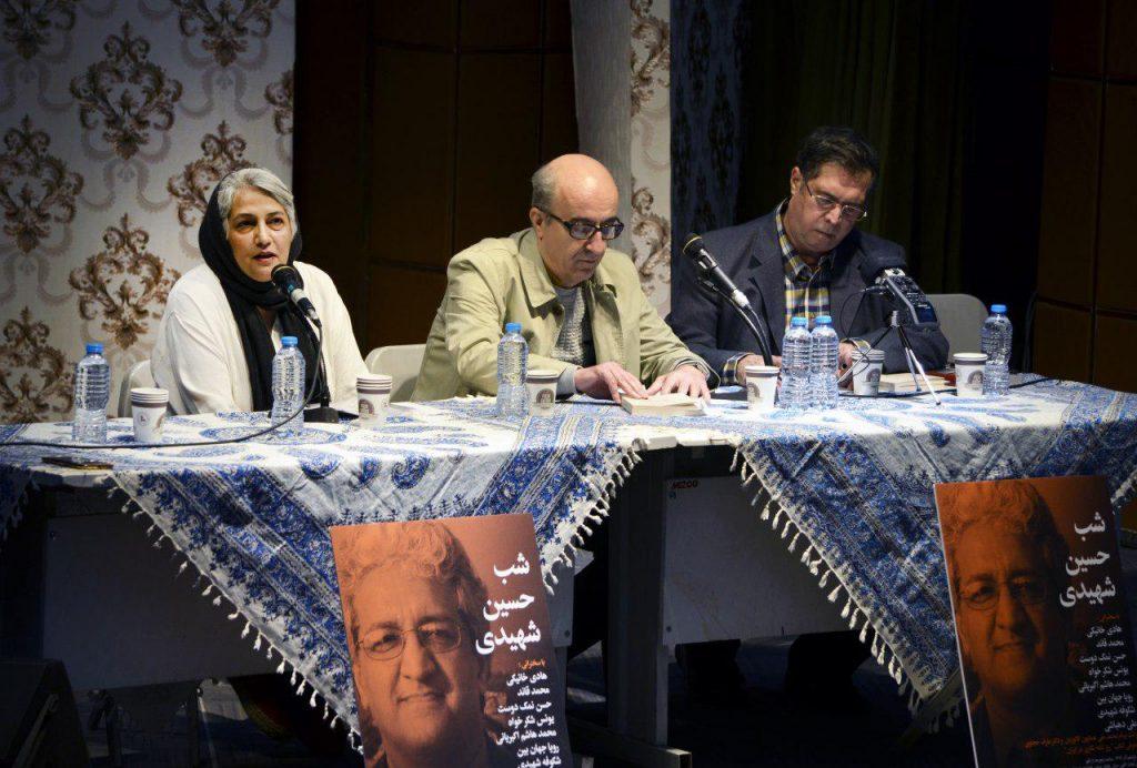 بحث و تبادل آرای سخنرانان در شب حسین شهیدی