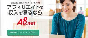a8.net申し込みページ